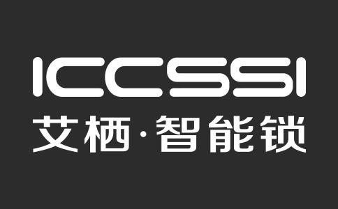 ICCSSI艾栖智能锁