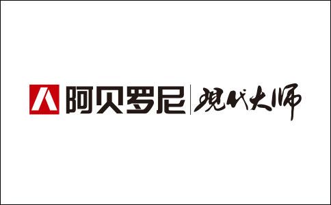 阿贝罗尼×现代大师