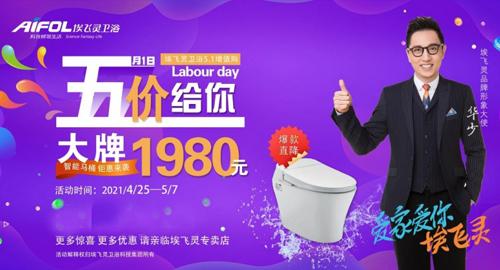 """埃飞灵卫浴5.1增值购 钜惠""""价给你"""""""