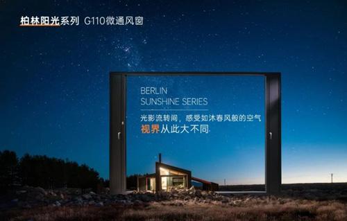 简纳斯微通风系统窗上市 颜值实力并存